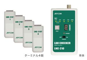 ジェフコム LANチェッカー LNC-210