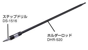 デンサン デッキプレートドリル ステップドリル DS-1516
