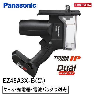 【500円引きクーポン発行中】パナソニック(Panasonic) 充電角穴カッター 本体のみ EZ45A3X-B(充電器・電池パック・ケースは付属していません)【送料無料 (沖縄・離島 対象外)】