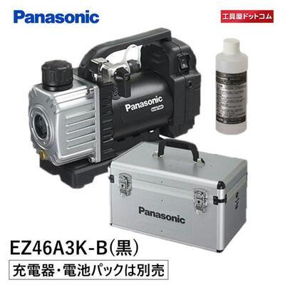 【あす楽対応】パナソニック(Panasonic) 充電デュアル真空ポンプ 本体・ケース EZ46A3K-B【充電器・電池パックは別売】【送料無料 (沖縄・離島 対象外)】