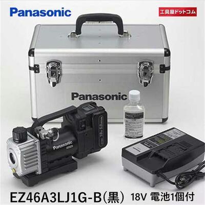【2,000円引きクーポン発行中】パナソニック(Panasonic) 18V充電デュアル真空ポンプ 5.0Ah EZ46A3LJ1G-B