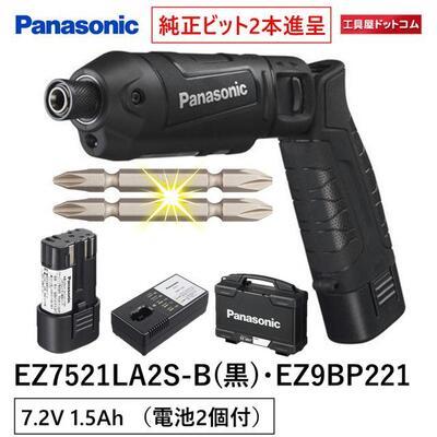 パナソニック(Panasonic) 充電スティック インパクトドライバー 7.2V 黒 電池2個付 EZ7521LA2S-B【送料無料 (沖縄・離島 対象外)】