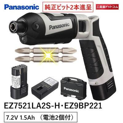 パナソニック(Panasonic) 充電スティック 7.2V インパクトドライバー 電池2個付 7.2V グレー 電池2個付 対象外)】 EZ7521LA2S-H【送料無料 (沖縄・離島 対象外)】, イワキボード:2a7c44fc --- officewill.xsrv.jp
