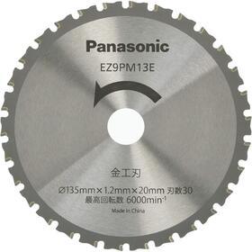 パナソニック(Panasonic) 金工刃(パワーカッター用替刃) EZ9PM13E