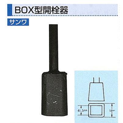 サンワ BOX型開栓器 1.5m [直送品の為、代金引換はできません]【送料無料 (沖縄・離島 対象外)】