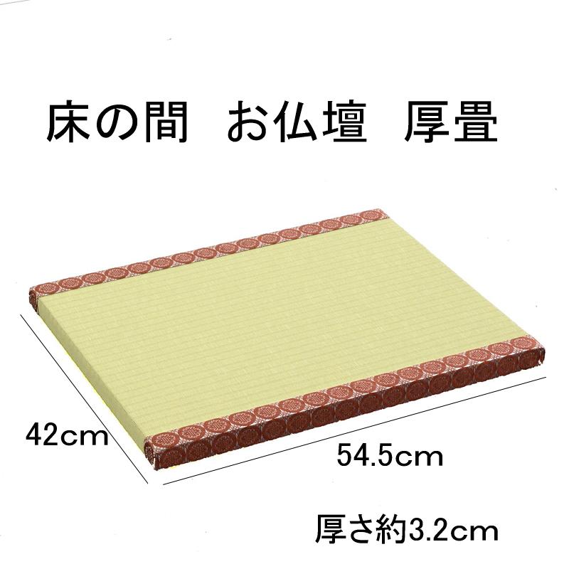 お仏壇 床の間畳 A42x54.5サイズ 約42cm×54.5cm×厚さ約3.2cm送料無料 日本製※モダン仏壇用/人形畳 ※特注サイズはメールでお問い合わせください。