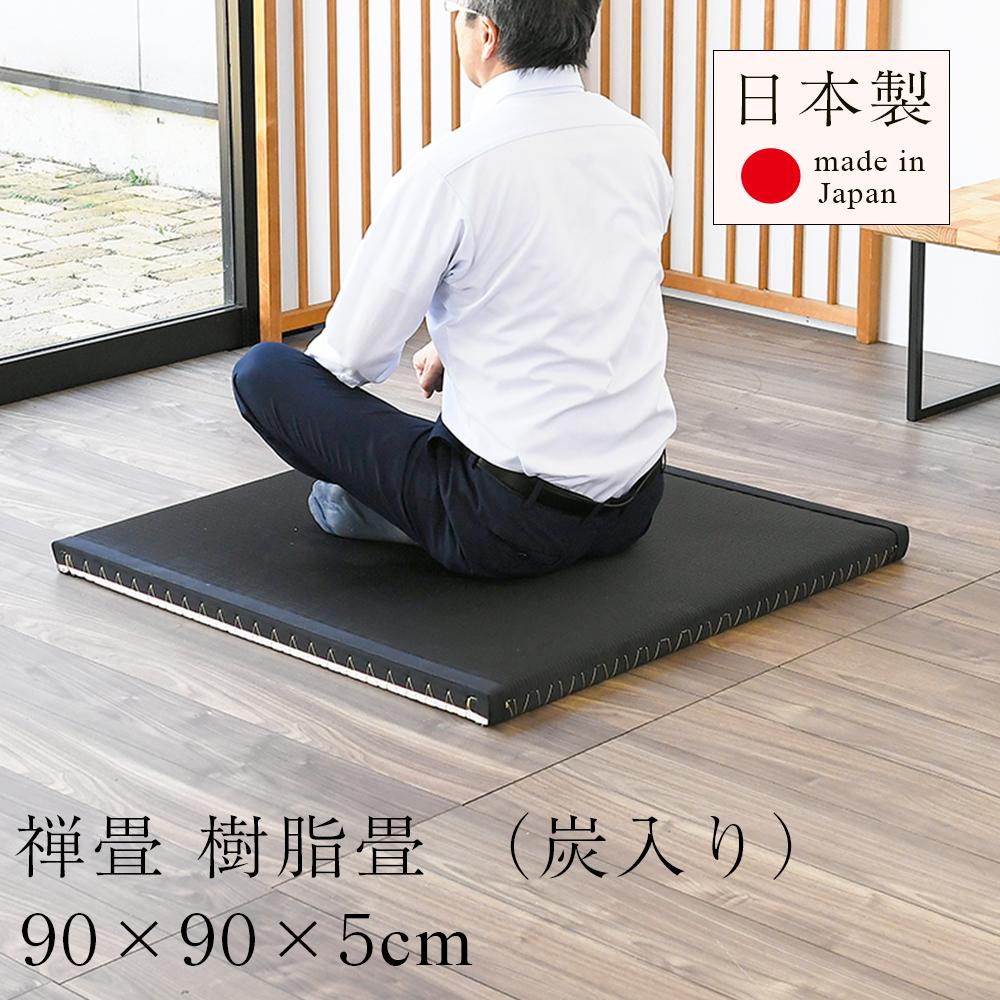 座禅 瞑想 リラックス効果 置くだけ簡単 毎週更新 禅畳 寺社 畳 たたみ 半帖サイズ ぜんたたみ Wクッションで適度な硬さ 厚さ5cm炭を20%練りこんであります プレゼント TATAMI 炭入り樹脂畳 炭表ブラック50ZEN サイズ:90×90cm