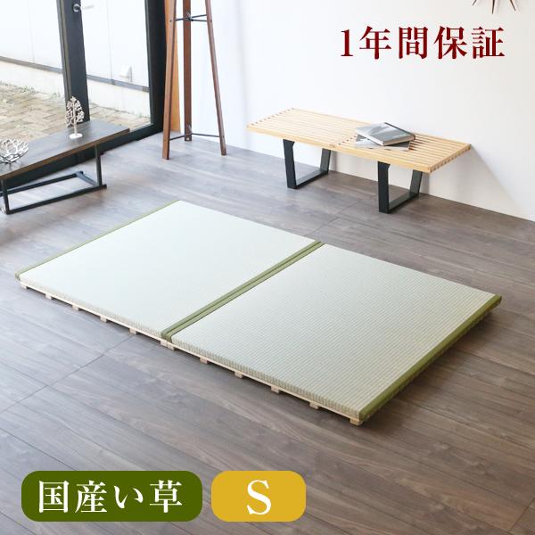 畳ベッド シングル二つ折りすのこベッド ラゴ(畳付き) シングルサイズ畳2枚1セット[国産い草畳表/縁付き畳]日本製 1年間保証 送料無料桐すのこ 桐スノコ すのこベッド すのこベット スノコベッド スノコベット 折りたたみ 折り畳み