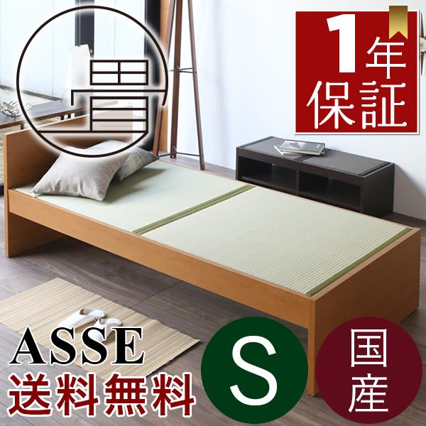 畳ベッド シングル高さ調整付き畳ベッド アッセ[ASSE] シングルサイズ※選べる畳19種類日本製 1年間保証 送料無料宮付き 畳ベット たたみベッド たたみベット ベット 国産フレーム