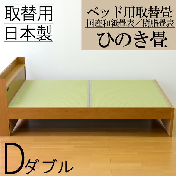 畳ベッド ダブル用ベッド用取り換え畳 ひのき畳ダブルサイズ(畳2枚1セット)国産和紙畳表/樹脂畳表/ひのき畳日本製ベッド用畳 オーダーサイズ 交換 ベット用畳 畳ベット 送料無料