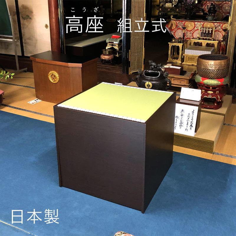 高座 こうざ 畳 組立式和紙畳 縁付き畳 白中紋日本製 1年間保証 送料無料 お客様組立