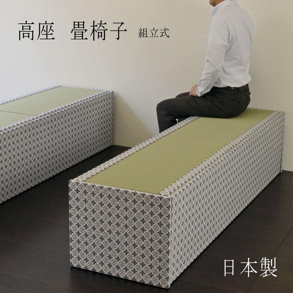 高座 187cm×50cm 1台 こうざ 畳組立式 畳椅子和紙畳 縁付き畳 白中紋日本製 1年間保証 送料無料 お客様組立