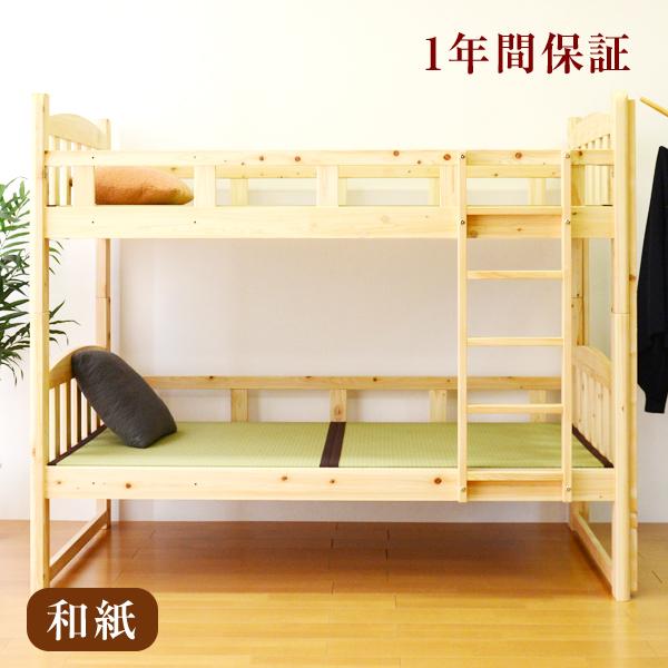 送料無料国産ひのき二段ベッド[Duepersone]国産和紙畳表/引目織り/縁付き畳日本製[畳ベッド][二段ベッド][ひのき二段ベッド][畳二段ベッド]