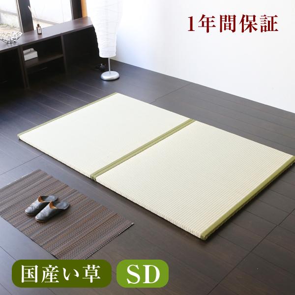 畳ベッド セミダブルおくだけフローリング畳ベッド セミダブルサイズ(畳2枚1セット)[国産い草畳表/備長炭シート入り/縁付き畳]日本製 1年間保証 送料無料置き畳 畳ベット たたみベッド たたみベット ベット