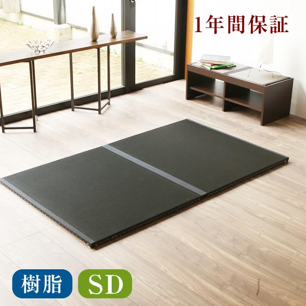 畳ベッド セミダブルおくだけフローリング畳ベッド セミダブルサイズ(畳2枚1セット)[炭入り畳表/樹脂畳表/縁付き畳]日本製 1年間保証 送料無料置き畳 畳ベット たたみベッド たたみベット ベット