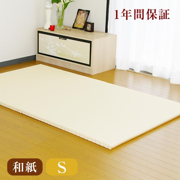 畳ベッド シングルおくだけフローリング畳ベッド シングルサイズ(畳2枚1セット)[国産和紙畳表/目積カラー/縁なし畳]日本製 1年間保証 送料無料置き畳 畳ベット たたみベッド たたみベット ベット