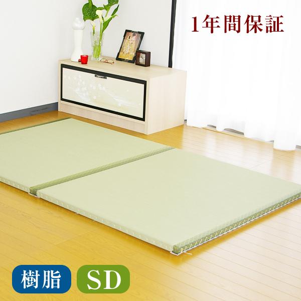 畳ベッド セミダブルおくだけフローリング畳ベッド セミダブルサイズ(畳2枚1セット)[洗える畳/樹脂畳表/縁付き畳]日本製 1年間保証 送料無料置き畳 畳ベット たたみベッド たたみベット ベット