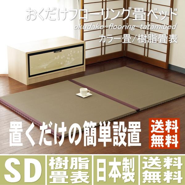 畳ベッド セミダブルおくだけフローリング畳ベッド セミダブルサイズ(畳2枚1セット)[カラー畳/樹脂畳表/縁付き畳]日本製 1年間保証 送料無料置き畳 畳ベット たたみベッド たたみベット ベット