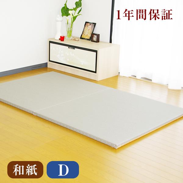畳ベッド ダブルおくだけフローリング畳ベッド ダブルサイズ(畳2枚1セット)[爽やか畳/国産和紙畳表/目積カラー/縁なし畳]日本製 1年間保証 送料無料置き畳 畳ベット たたみベッド たたみベット ベット