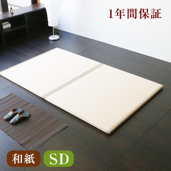 畳ベッド セミダブルおくだけフローリング畳ベッド セミダブルサイズ(畳2枚1セット)[国産和紙畳表/目積織り/縁付き畳]日本製 1年間保証 送料無料置き畳 畳ベット たたみベッド たたみベット ベット