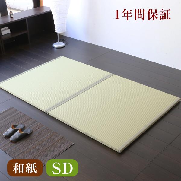 畳ベッド セミダブルおくだけフローリング畳ベッド セミダブルサイズ(畳2枚1セット)[国産和紙畳表/引目織り/縁付き畳]日本製 1年間保証 送料無料置き畳 畳ベット たたみベッド たたみベット ベット