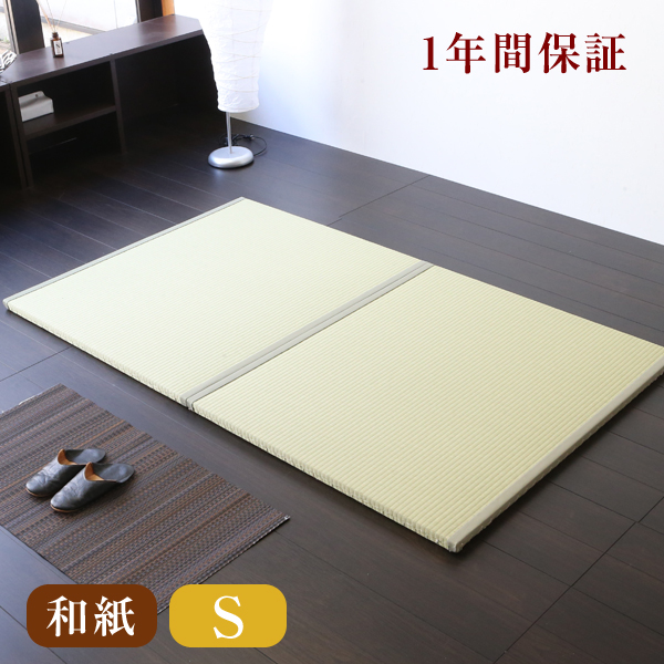 畳ベッド シングルおくだけフローリング畳ベッド シングルサイズ(畳2枚1セット)[爽やか畳/国産和紙畳表/引目織り/縁付き畳]日本製 1年間保証 送料無料置き畳 畳ベット たたみベッド たたみベット ベット