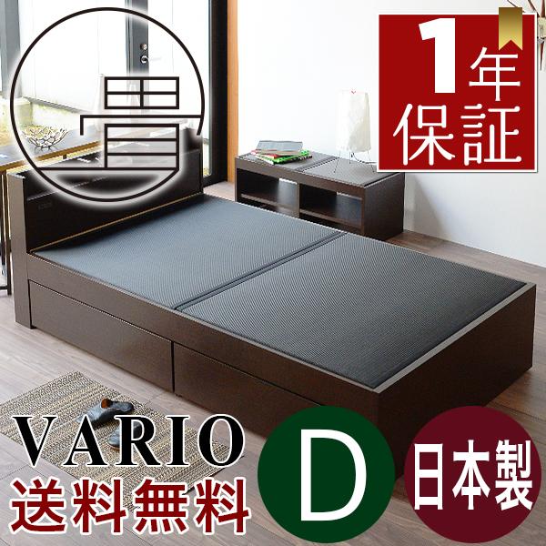 畳ベッド ダブル畳ベッド バリオ[VARIO] ダブルサイズ※選べる畳19種類日本製 1年間保証 送料無料収納付き 引き出し付き 宮付き コンセント付き 畳ベット ベット