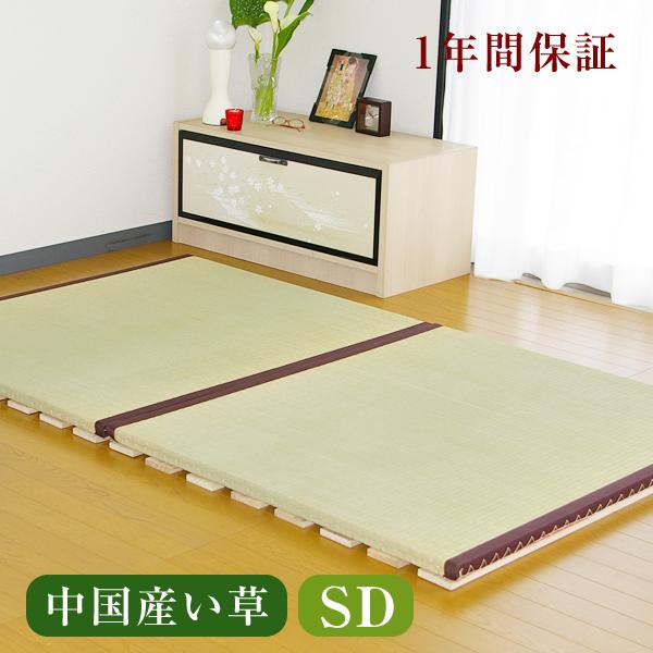 畳ベッド セミダブル 畳 置き畳おくだけ畳【すのこ付き】 セミダブルサイズ【畳2枚1セット】中国産い草畳表 縁付き畳日本製 1年間保証 送料無料