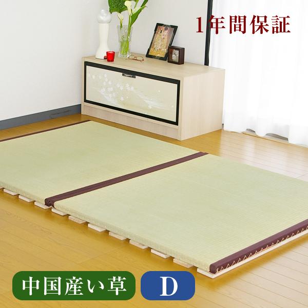 畳ベッド ダブル 畳 置き畳おくだけ畳【すのこ付き】 ダブルサイズ【畳2枚1セット】中国産い草畳表 縁付き畳日本製 1年間保証 送料無料