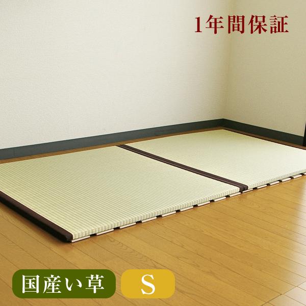 畳ベッド シングル 畳 置き畳おくだけ畳【すのこ付き】 シングルサイズ【畳2枚1セット】国産い草畳表 縁付き畳日本製 1年間保証 送料無料
