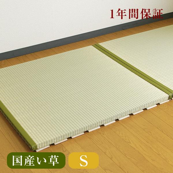 [送料無料]おくだけ畳[すのこベッド/畳ベッド]シングルサイズ(畳2枚1セット)[国産い草畳表/備長炭シート入り/縁付き畳][日本製][すのこ畳ベッド][ベッド シングル]