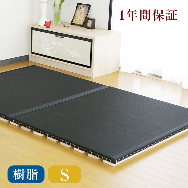 [送料無料]おくだけ畳[すのこベッド/畳ベッド]シングルサイズ(畳2枚1セット)[炭入り畳表/樹脂畳表/縁付き畳][日本製][すのこ畳ベッド][畳ベッド シングル]