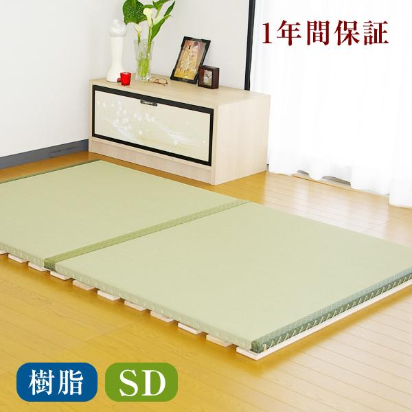 畳ベッド セミダブル 畳 置き畳おくだけ畳【すのこ付き】 セミダブルサイズ【畳2枚1セット】洗える畳 樹脂畳 縁付き畳 日本製 1年間保証 送料無料