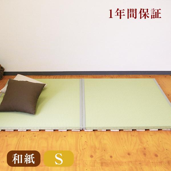 [送料無料]おくだけ畳[すのこベッド/畳ベッド]シングルサイズ(畳2枚1セット)[国産和紙畳表/引目織り/縁付き畳][日本製][すのこ畳ベッド][ベッド シングル]