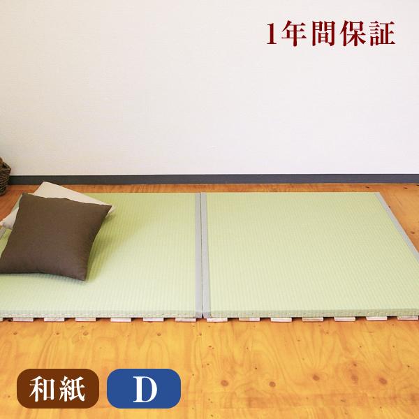畳ベッド ダブル 畳 置き畳おくだけ畳【すのこ付き】 ダブルサイズ【畳2枚1セット】国産和紙畳表 縁付き畳日本製 1年間保証 送料無料