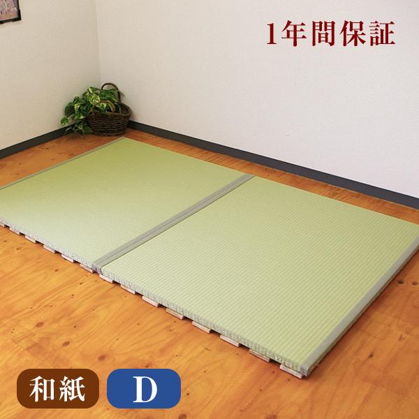 [送料無料]おくだけ畳[すのこベッド/畳ベッド]ダブルサイズ(畳2枚1セット)[爽やか畳/国産和紙畳表/引目織り/縁付き畳][日本製][すのこ畳ベッド][ベッド ダブル]