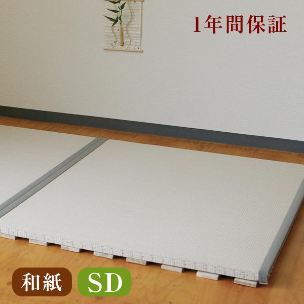 畳ベッド セミダブル 畳 置き畳おくだけ畳【すのこ付き】 セミダブルサイズ【畳2枚1セット】爽やか畳 国産和紙畳表 縁付き畳日本製 1年間保証 送料無料