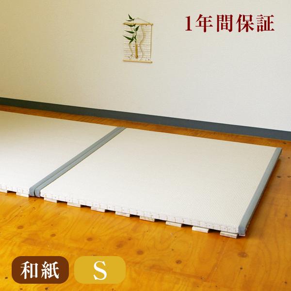 [送料無料]おくだけ畳[すのこベッド/畳ベッド]シングルサイズ(畳2枚1セット)[国産和紙畳表/目積織り/縁付き畳][日本製][すのこ畳ベッド][ベッド シングル]