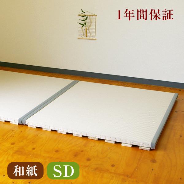 [送料無料]おくだけ畳[すのこベッド/畳ベッド]セミダブルサイズ(畳2枚1セット)[国産和紙畳表/目積織り/縁付き畳][日本製][すのこ畳ベッド][ベッド セミダブル]
