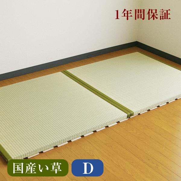 [送料無料]おくだけ畳[すのこベッド/畳ベッド]ダブルサイズ(畳2枚1セット)[爽やか畳/国産い草畳表/縁付き畳][日本製][すのこ畳ベッド][ベッド ダブル]