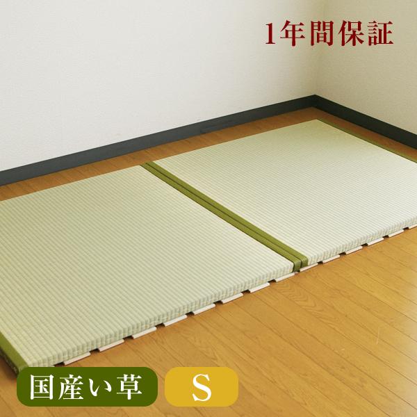 [送料無料]おくだけ畳[すのこベッド/畳ベッド]シングルサイズ(畳2枚1セット)[爽やか畳/国産い草畳表/縁付き畳][日本製][すのこ畳ベッド][ベッド シングル]