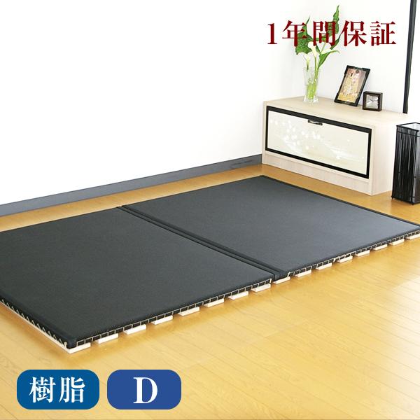[送料無料]おくだけ畳[すのこベッド/畳ベッド]ダブルサイズ(畳2枚1セット)[爽やか畳/炭入り畳表/樹脂畳表/縁付き畳][日本製][すのこ畳ベッド][ベッド ダブル]