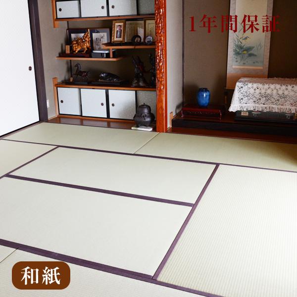 【広島地区限定】オーダー畳(畳工事)新畳/国産和紙畳表/引目織り/縁付き畳 4.5帖用[ダイケン健やかたたみおもて]日本製 送料無料