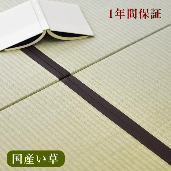 畳 新畳 オーダー畳(畳替え)新畳(半帖畳タイプ)/国産い草畳表/縁付き畳4.5帖用(半帖畳9枚セット)日本製 送料無料※置き畳やユニット畳としても使用できます!