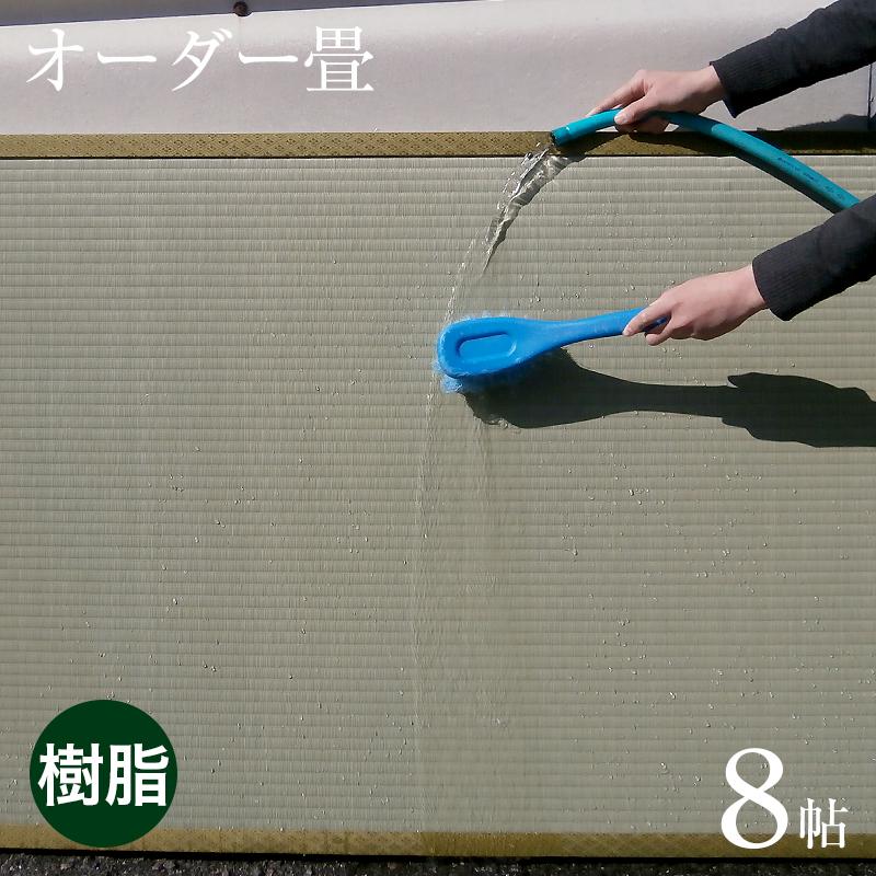 畳 畳新調 オーダー畳【畳替え】 新畳 8帖用洗える畳 樹脂畳 縁付き畳 日本製 1年間保証 送料無料オーダーメイド 畳マット 置き畳 ユニット畳 タタミ たたみ 8畳用