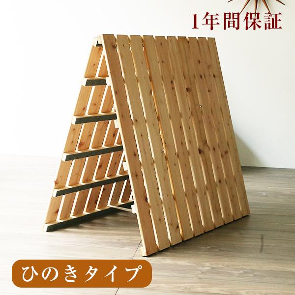 リストロヒノキ すのこベッド(折りたたみすのこベッド)シングルサイズ国産ひのき使用 日本製折りたたみすのこベッド/折りたたみすのこベット/すのこベットスノコベッド/スノコベット