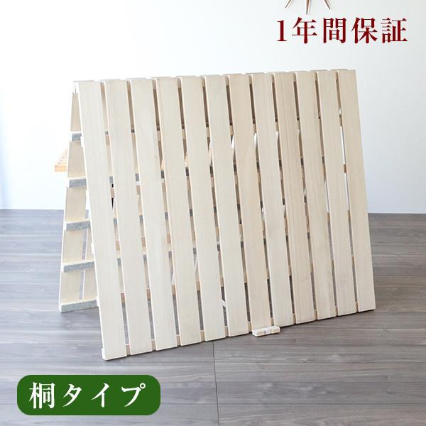 すのこベッド ダブル 桐すのこ折りたたみすのこベッド リストロ ダブルサイズ桐材使用 日本製 1年間保証 送料無料折り畳みすのこベッド 折りたたみベッド すのこ スノコベッド