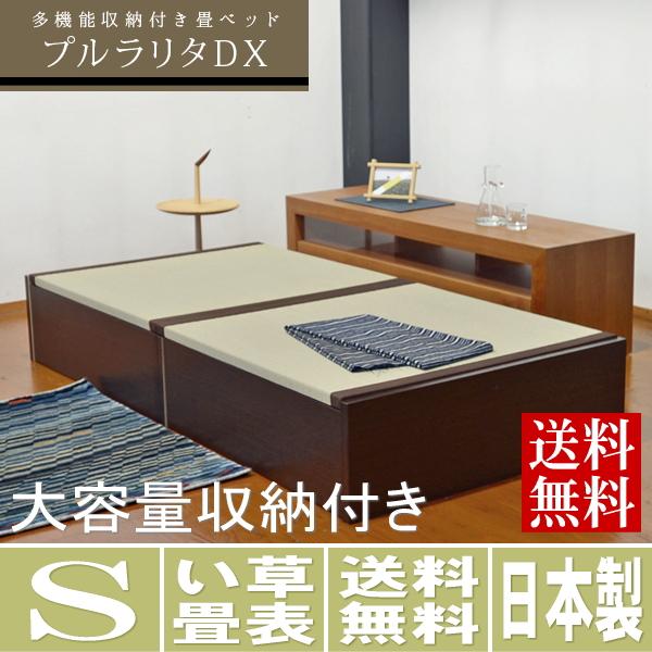 畳ベッド シングル多機能収納付き畳ベッド プルラリタDX[ヘッドなし]シングルサイズ[中国産い草畳表/縁付き畳]日本製 1年間保証 送料無料収納付き ヘッドレスベッド ヘッドレスベット たたみベッド タタミベッド 国産フレーム