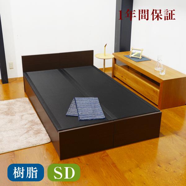 畳ベッド セミダブル多機能収納付き畳ベッド プルラリタDX[ヘッド付き]セミダブルサイズ[炭入り畳表/樹脂畳表/縁付き畳]日本製 1年間保証 送料無料