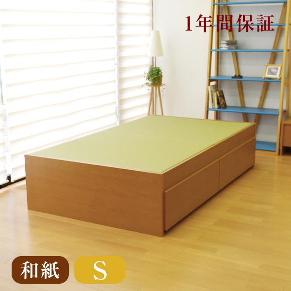 畳ベッド シングル ヘッドレスベッド高さ調整付き畳ベッド パーチェ 収納付き シングルサイズ国産和紙製畳 縁なし畳 清流カラー日本製 1年間保証 送料無料